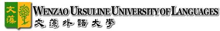 文藻.png